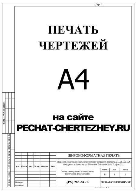 размер фото формат а4